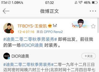 [TFBOYS][新闻]191204 王俊凯转发品牌时装秀微博,前往第一场代言时装秀