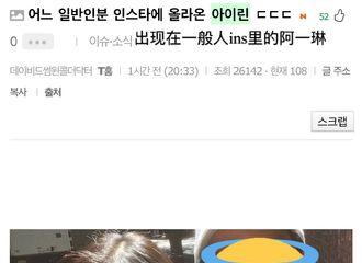 [Red Velvet][分享]191205 出现在一般人ins里的Irene,一张合影也登上了热帖的程度!