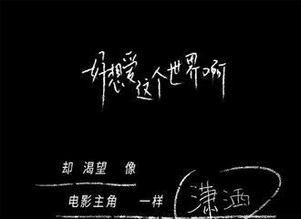 [华晨宇][新闻]191206 华晨宇《好想爱这个世界啊》歌词海报来袭 这一次好好爱这个世界