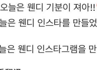 [Red Velvet][必威betway]191206 这是什么团建评论活动 成员们纷纷评论Wendy ins~