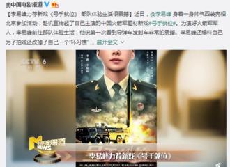 [新闻]191207 《中国电影报道》播出李易峰专题报道 早早力荐新戏《号手就位》