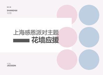 "[GOT7][活动]191208 王嘉尔四站联合准备""花墙""应援为庆祝感恩派对活动"