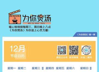 [迪丽热巴][新闻]191208 迪丽热巴《为你煲汤》 暖心访谈短视频22日正式上线