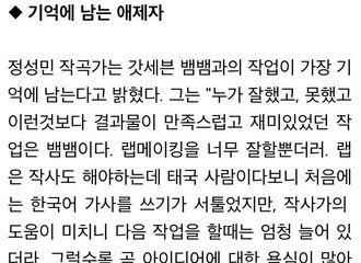 [GOT7][必威betway]191208 作曲家郑成珉表示与BamBam的合作最令人印象深刻 正在商讨再度合作