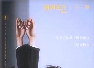 [新闻]191209 王一博登《时尚先生fine》年度群星封面 保持热忱,保持天真!