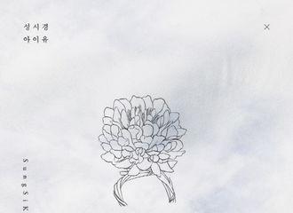 [新闻]191208 成始璄-IU合作曲《First Winter》将于今日公开,时隔9年重逢