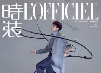 [TFBOYS][新闻]191209 王俊凯登《时装 L'OFFICIEL》2020开年封,寻找专属自己的绚烂星球