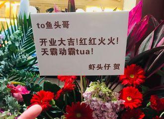 [鹿晗][新闻]191209 鹿晗惊喜现身为陈赫新店捧场 人气桃浦鹿注定成为聚焦点