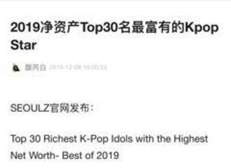"[BigBang][新闻]191210 ""2019净资产最高的前30名最富有的Kpop偶像""BigBang三位成员进入榜单"