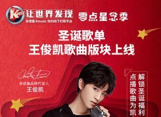 [新闻]191211 王俊凯单曲加入Kmusic圣诞歌单 一起来为王俊凯点歌