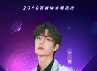"""[新闻]191211 王一博成为""""2019百度沸点年度沸点明星"""" 让榜样成为力量!"""
