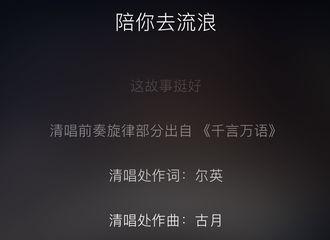 [薛之谦][新闻]191212 薛之谦工作室为细心歌迷解答 主动承认《陪你去流浪》写了6年
