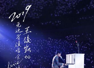 [TFBOYS][新闻]191212 王俊凯无边界演唱会live辑上线,以音乐记录舞台上的精彩瞬间
