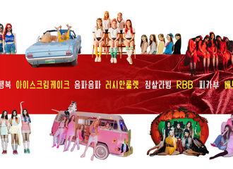 [Red Velvet][分享]191212 一张图来看的RedVelvet专辑概念,从red到velvet