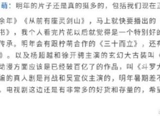 [迪丽热巴][新闻]191213 迪丽热巴《三生三世十里桃花》被列入待播剧名单 期待早日上线!