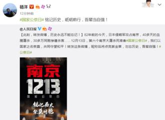 [杨洋][新闻]191213 国家公祭日杨洋更博:铭记历史,吾辈当自强!