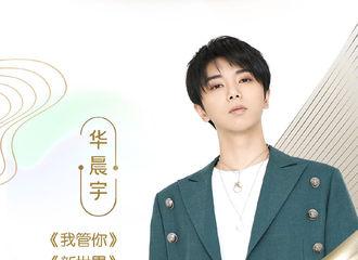[华晨宇][新闻]191214 咪咕汇音乐盛典节目单出炉 今晚期待华晨宇的精彩舞台