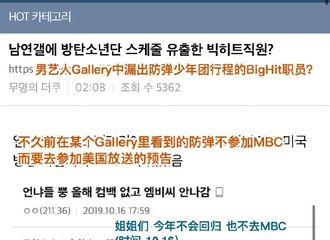 [防弹少年团][分享]191219 在dc男艺人Gallery中泄漏了防弹少年团行程的BigHit职员?