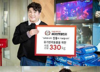 [Super Junior][新闻]191221 Super Junior神童挑战SavePet Challenge,成功为宠物捐赠330公斤饲料