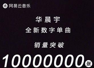 [华晨宇][新闻]191222 华晨宇《好想爱这个世界啊》销量突破1000万张 且持续攀升中