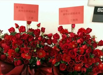 [TFBOYS][分享]191222 王俊凯王源为千玺演唱会送上花篮,TFBOYS的兄弟情粉丝们锁了