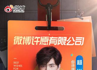 [杨洋][新闻]191224 杨洋担任理想心愿官 快来向他许愿吧!