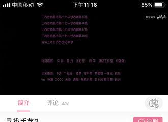 [鹿晗][新闻]191226 温暖又泪目 鹿晗工作室获《寻找手艺》纪录片导演特别感谢