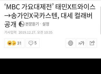 """[Red Velvet][新闻]191227 """"2019 MBC歌谣大祭典""""特别合作舞台阵容公开!"""