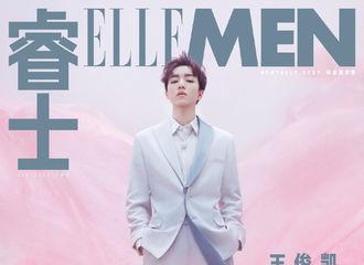 [TFBOYS][新闻]191227 王俊凯 x ELLEMEN|一月刊封面公开
