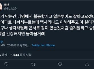 "[Red Velvet][分享]191229 涩琪""短期内会以四名成员进行活动"""
