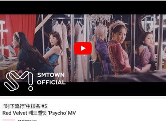 [Red Velvet][分享]191229 《Psycho》MV在YouTube的播放量突破3000万!