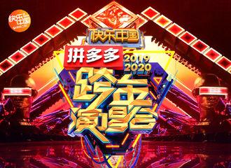 [华晨宇][新闻]191231 湖南卫视跨年演唱会节目单释出 华晨宇将演唱三首歌曲包括小爱和七皇!