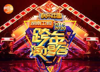 [GOT7][分享]191231 湖南卫视跨年演唱会节目单新鲜出炉!王嘉尔献唱两首solo曲
