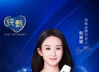 [赵丽颖][新闻]200103 新年伊始就要全面接收你的过节好礼 赵丽颖成为酸奶品牌代言人