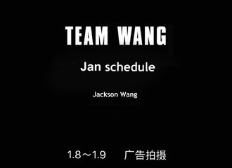 [GOT7][分享]200103 王嘉尔1月行程单如期而至!11日将参加微博之夜