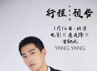 [新闻]200115 杨洋全新行程公开 将于16日出席《急先锋》首映礼