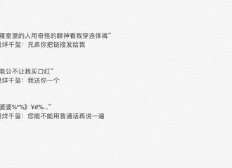 [新闻]200116 易烊千玺《朋友请听好》收获快乐  是努力营业的小可爱呀