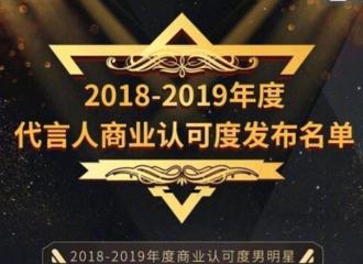 [新闻]200116 大写加粗的优秀!邓伦进入2018-2019年度代言人商业认可度名单