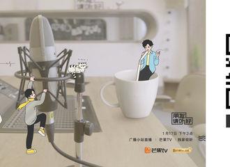 [新闻]200117 易烊千玺《朋友请听好》第三期直播上线 下午茶时间来广播小站放松一下吧