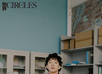 [新闻]200117 赖冠霖今日份时尚科普LOOK 精致饰品点亮时尚小心机