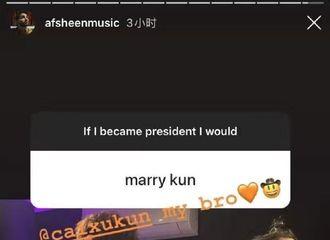 [新闻]200117 Ikun的大胆表白被坤坤的音乐小伙伴翻牌 试问谁不想嫁给坤坤!