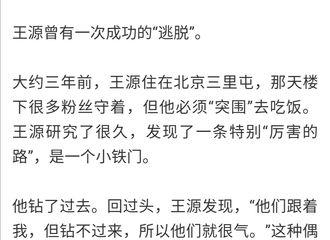 [新闻]190118 王源谈逃离私生饭的追捕,场面让人哭笑不得
