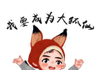 [分享]200118 李现今日份优秀饭绘分享来袭 小狐妖立志成为大狐妖
