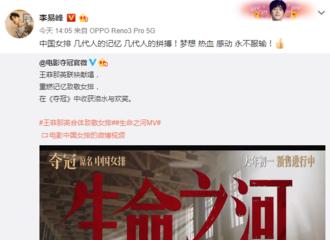 [新闻]200119 宣传小能手上线 李易峰转发微博支持永不服输的中国女排