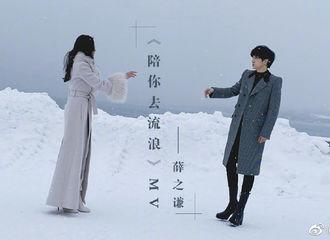 [新闻]200119 薛之谦《陪你去流浪》MV正式上线 携手张天爱诉说一段未来难付的爱情故事