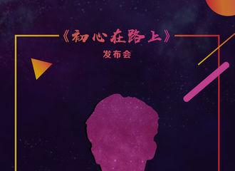 [新闻]200119 《初心在路上》官博发布一张神秘剪影 今天下午两点节目发布会正式举行