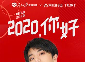 [新闻]200120 只争朝夕不负韶华 华晨宇新年心愿即将上线