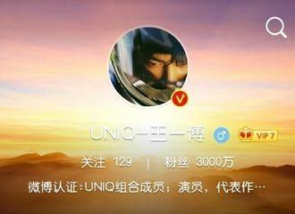 [新闻]200123 王一博微博粉丝破3000w 可以悄咪咪期待一下耶啵的三千万福利吗?