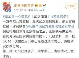 [新闻]200124 饭随爱豆身体力行支持公益 张云雷粉丝捐赠物资支援武汉