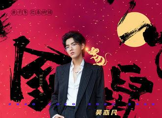 [分享]200125 星河视频鲵圈2020跨年晚会 吴亦凡携粉丝给大家拜年了